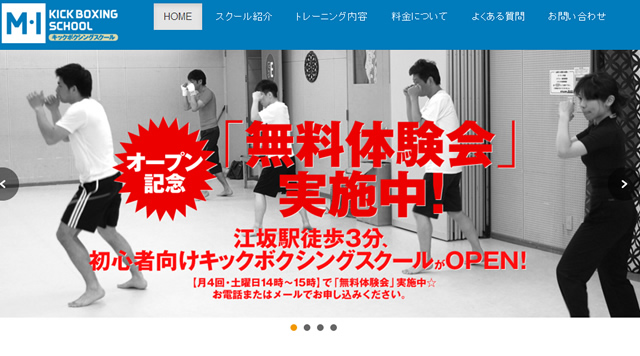 M・Iキックボクシングスクール様 ホームページ制作事例紹介