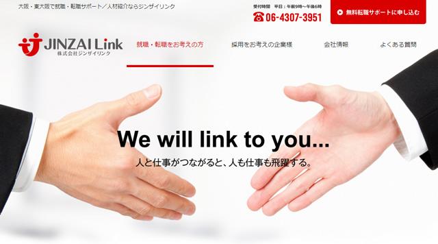 ホームページ制作事例 株式会社ジンザイリンク