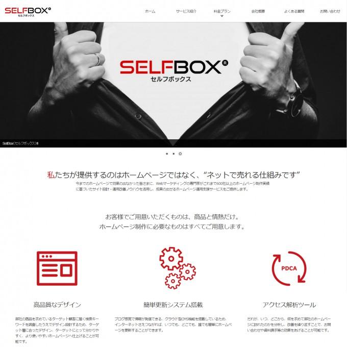 Webマーケティングのノウハウを活用した集客支援型ホームページ運用サービス「SelfBox(セルフボックス)」