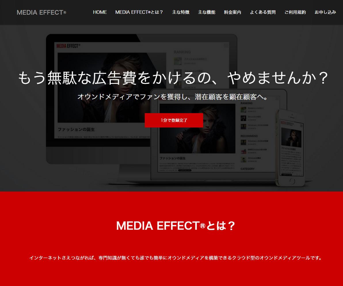 初期費用無料のオウンドメディア構築支援サービス